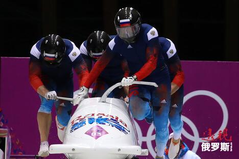 Bobsleigh Sochi