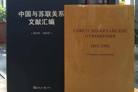 USSR China documents