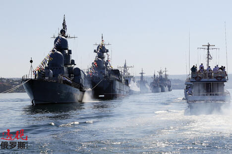Russian warships CN