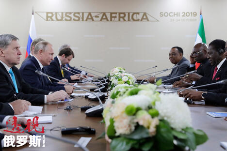 Summit Russia-Africa