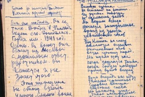 Notebook of Soviet Writer Semyon Gudzenko