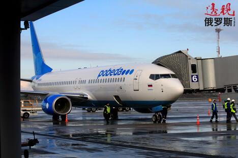 Pobeda Aircompany
