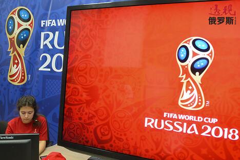 2018 FIFA World Cup CN