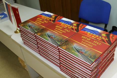 China Urals book