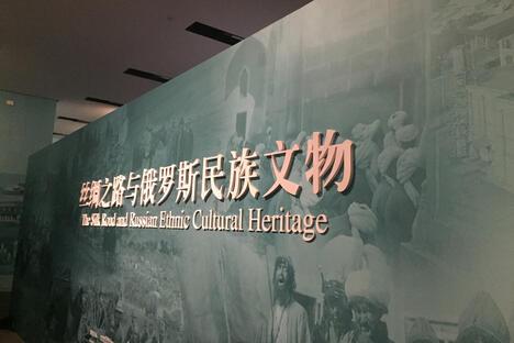 Silk way Beijing exhibition