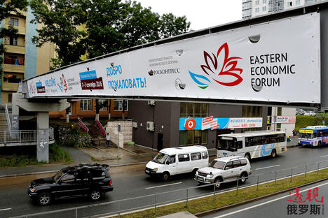 the Eastern Economic Forum CN