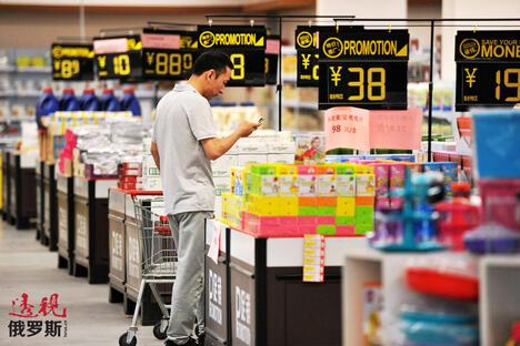 China Supermarket