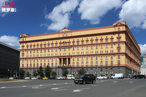 Russia Ministry of state security CN