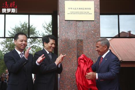 China consulate in Kazan