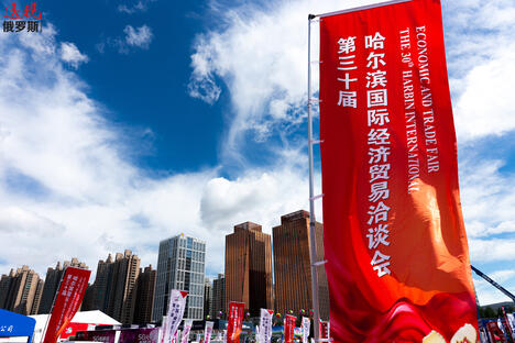Russia China Harbin Expo