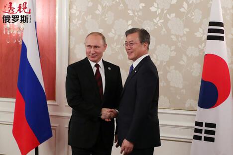 Putin and Moon Jae-in