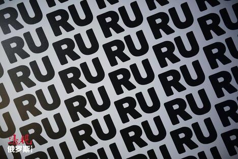 runet