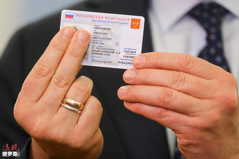 Russian ID card