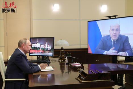 Putin and Mishustin
