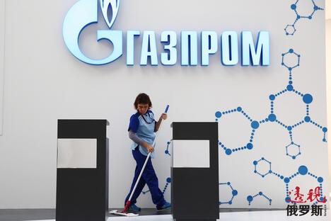 Gazprom cleaner