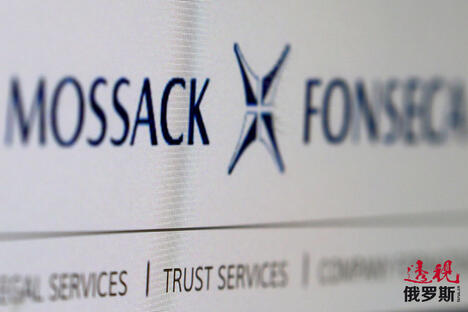 The website of the Mossack Fonseca CN