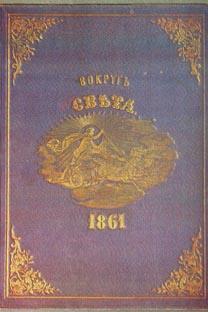 《环球》杂志,1861年。