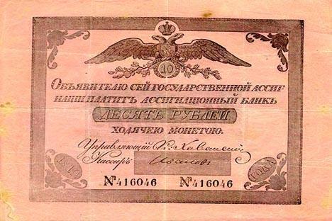 价值为10块卢布的纸币,1819年。