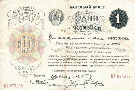 每个切尔沃涅茨含8.6克纯金。