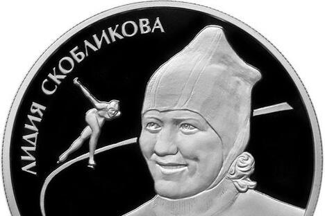 俄罗斯银行发行丽季娅•斯科布利科娃肖像的银币。
