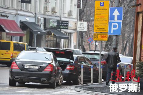 俄罗斯首都最早的收费泊车位出现于2012年11月。当时城市的最中心,即卡列特内里亚德街到彼得罗夫卡街设置了585个泊车位。图片来源:PhotoXPress