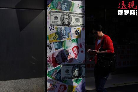 俄罗斯和中国希望增强卢布与人民币的可兑换性,并提高这两种货币在国际贸易中的地位,继而提议将其升级为全球储备货币。图片来源:Reuters