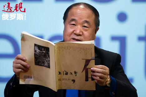 莫言是一个热爱生活的人,是一个人道主义者,其作品已超出中国范围,他已经是世界级的作家。图片来源:路透社