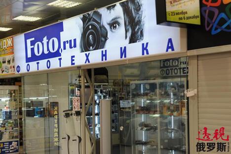 Foto.ru连锁商店 图片来源:PressPhoto