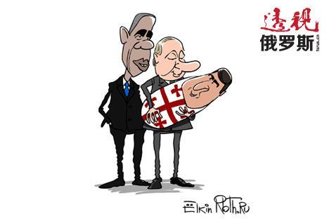 俄格关系正常化也符合美国、欧盟等外围参与者的利益要求。制图:Alexei Iorsh