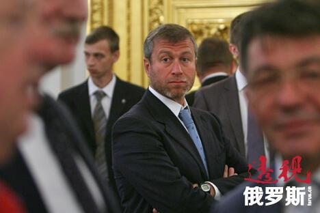俄罗斯富豪罗曼·阿布拉莫维奇。图片来源:俄罗斯报