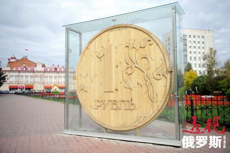 位于西伯利亚城市托木斯克的一卢布纪念碑。图片来源:塔斯社