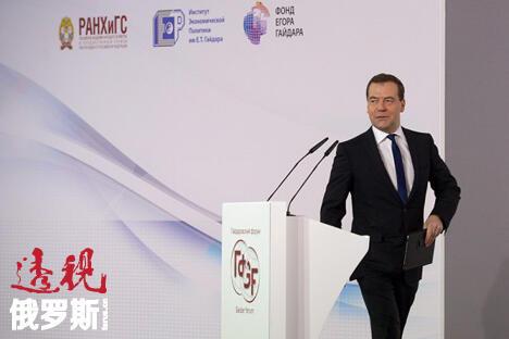 2014年1月15日,梅德韦杰夫总理出席盖达尔论坛。图片来源:俄新社/Aleksandr Astafyev