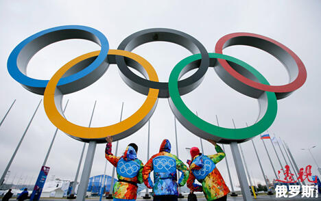 索契奥林匹克公园巨大的奥运五环标志。图片来源:路透社