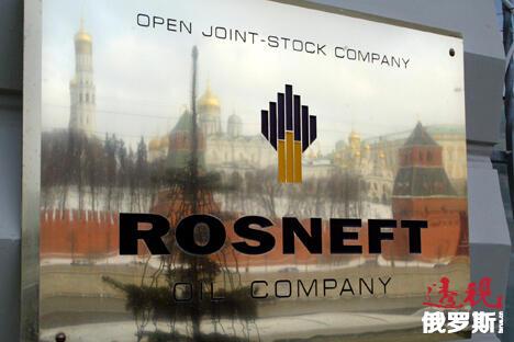 俄罗斯生产的每10桶原油中有4桶出自俄罗斯石油公司。图片来源:AP