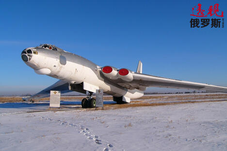 "M-4战略轰炸机设计目的是向美国领土投送""报复性武器"",但其作用却差强人意。图片来源:Press Photo"