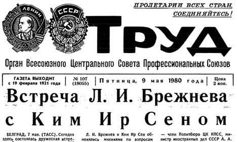 1980年5月9日出版的《劳动报》头版头条为《勃列日涅夫会见金日成》图片来源:pressa-centr.com.ua