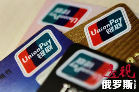 俄罗斯本国支付系统出现前使用去年秋季进入俄罗斯市场的中国银联支付系统的呼声比较高。图片来源: Reuters