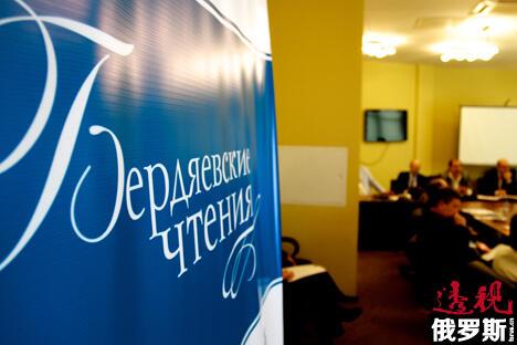 首届别尔嘉耶夫报告会在莫斯科郊外举行。图片来源:PressPhoto
