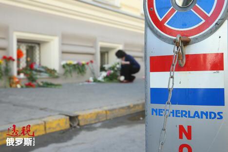 事故发生后,很多莫斯科市民来到荷兰和马来西亚驻莫斯科大使馆前放置鲜花,表达哀悼之情。图片来源:俄通社-塔斯社