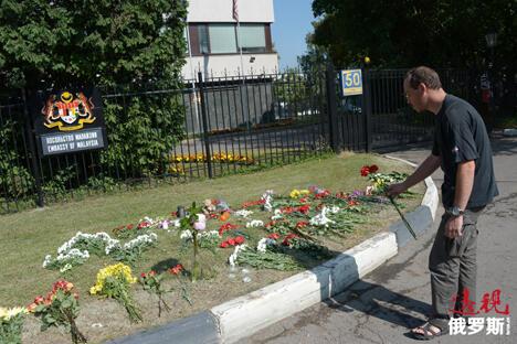 事故发生后,很多莫斯科市民来到荷兰和马来西亚驻莫斯科大使馆前放置鲜花,表达哀悼之情。图片来源:俄新社