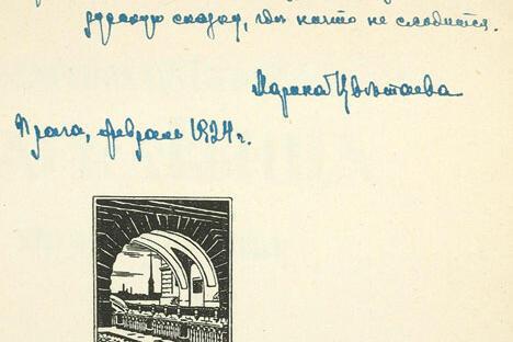 茨维塔耶娃的签名。图片来源:新闻图片