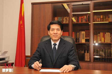 图片来源:中国驻俄罗斯大使馆