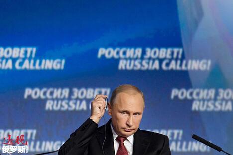 """2014年10月2日,俄联邦总统普京出席第六届""""俄罗斯在召唤!""""投资会议。图片来源:AP"""