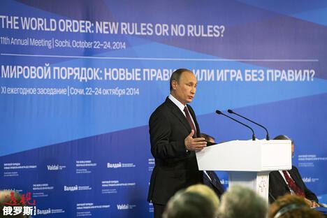 2014年10月24日,俄联邦总统普京在索契参加第11届瓦尔代国际辩论俱乐部大会。图片来源:俄新社/Sergey Guneev