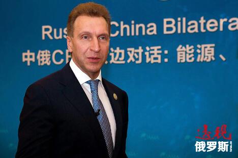 俄政府第一副总理伊戈尔·舒瓦洛夫。图片来源:俄新社