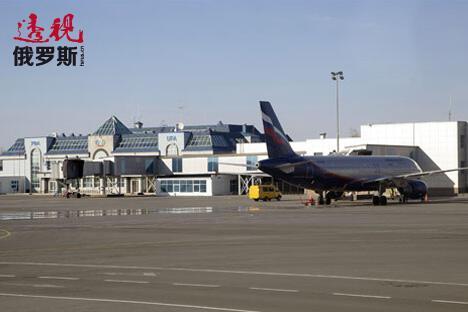 乌法机场。图片来源:Vadim Braidov/俄新社