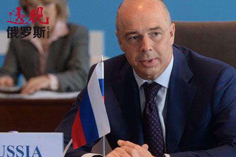 罗斯财政部长安东·西卢阿诺夫。图片来源:Vladimir Fedorenko/俄新社