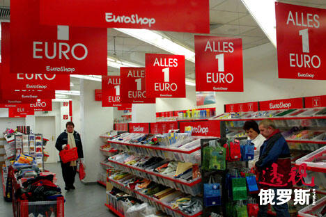 Euroshop-China