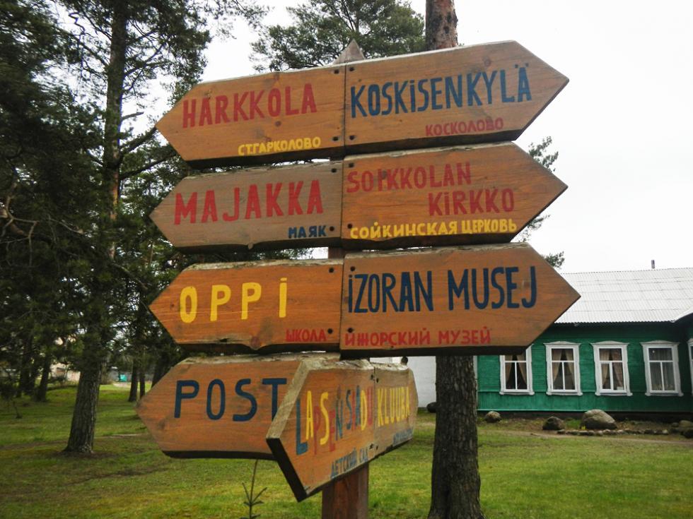 维斯吉诺村中心的双语路标。摄影:Oleg Skripnik