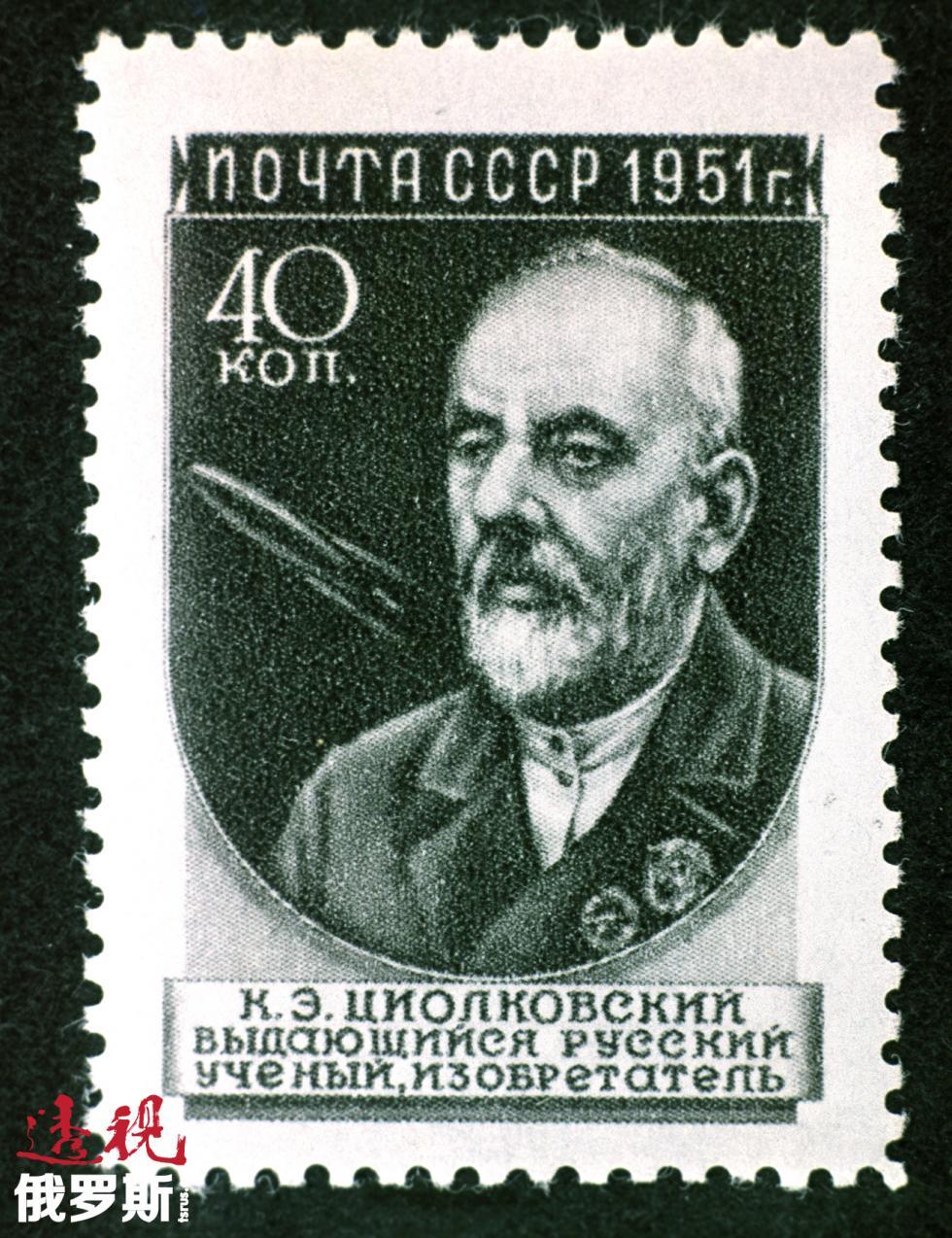 邮票上的图片康斯坦丁·齐奥尔科夫斯基肖像。来源:俄新社